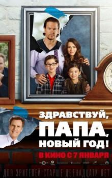 Здравствуй, папа, Новый год / Папачка дома / Daddy's Home (2016)
